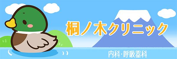 桐ノ木クリニック